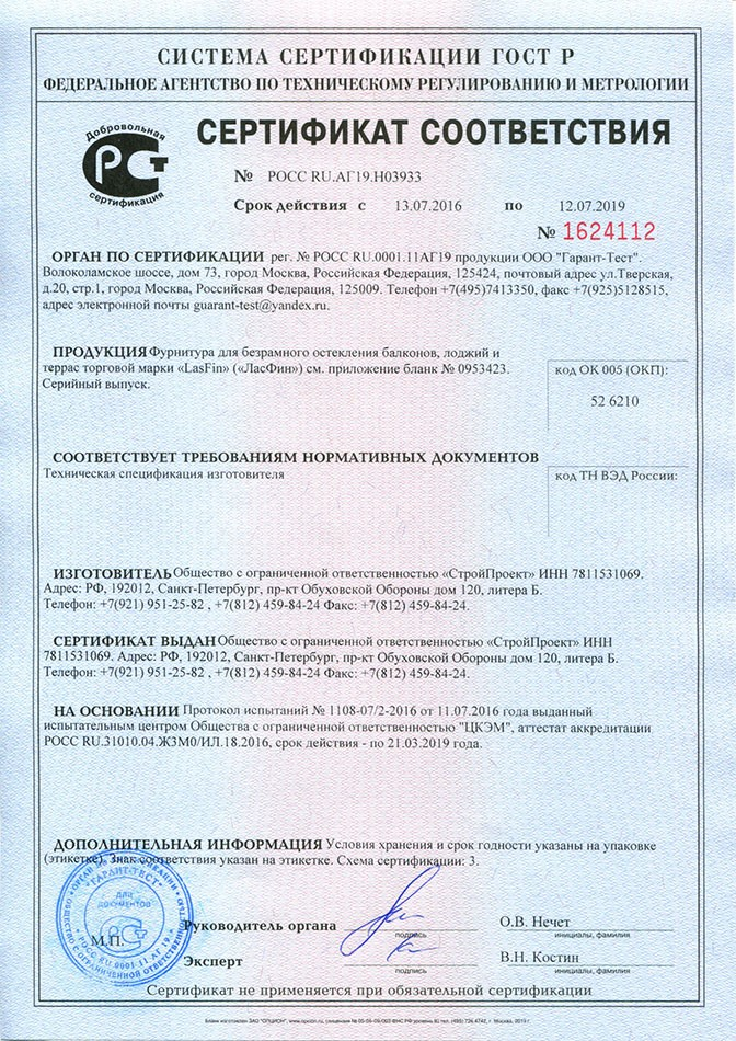сертификат безрамное остекление