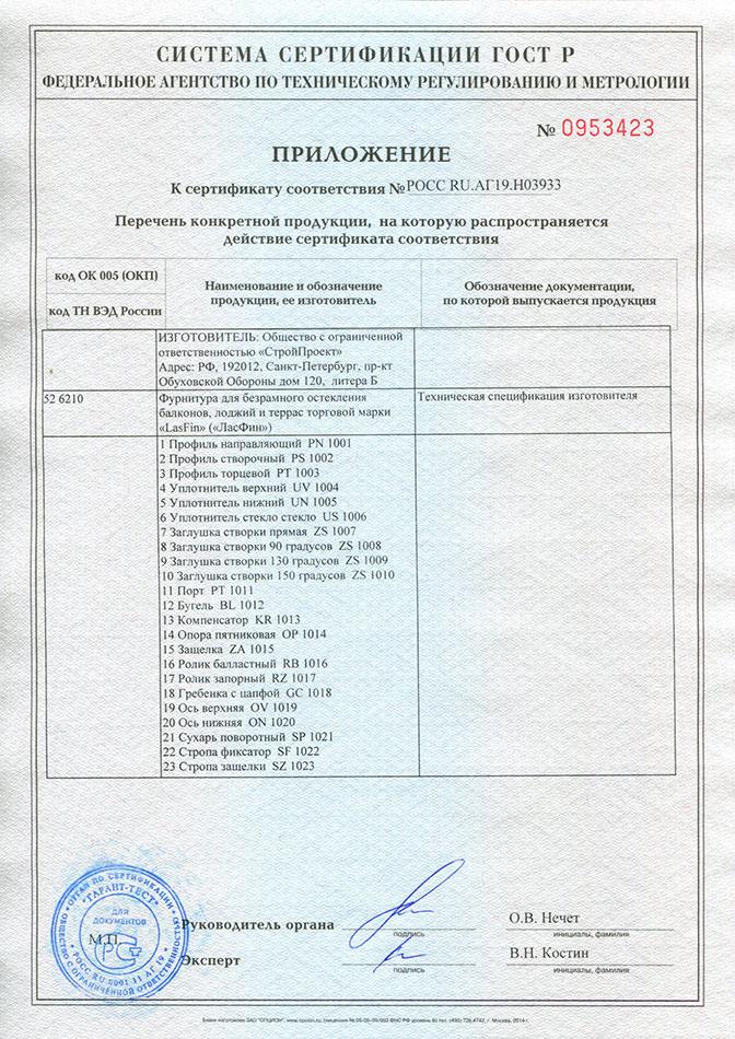 сертификат безрамное остекление2