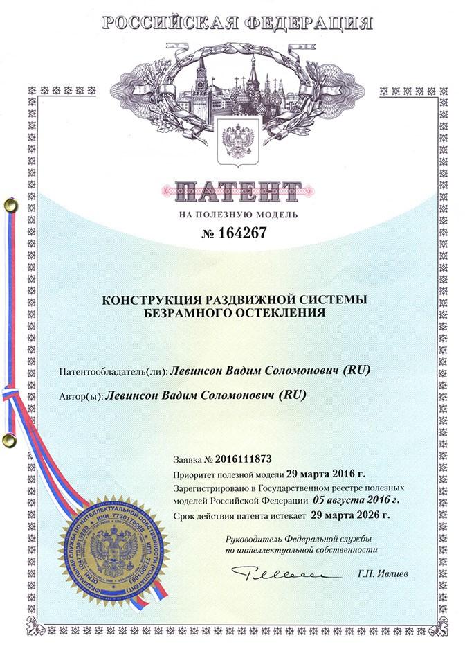 патент безрамное остекление