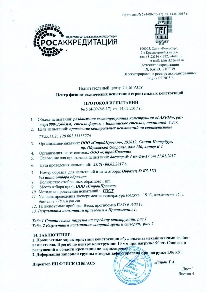Protokol_ispytanij_lasfin