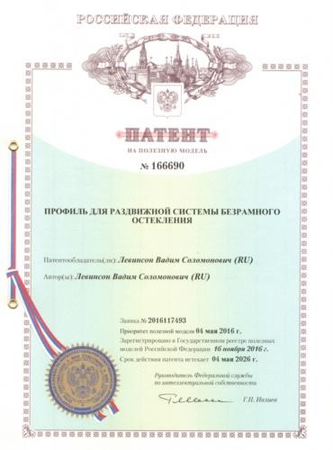 patent_profil_lasfin
