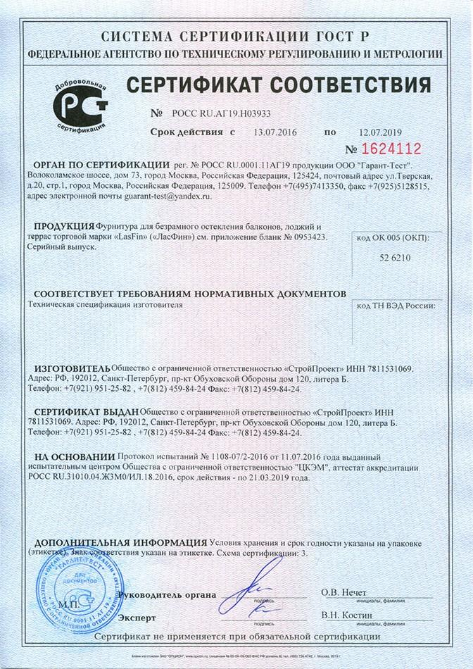 sertificat_sootvetstvija_lasfin